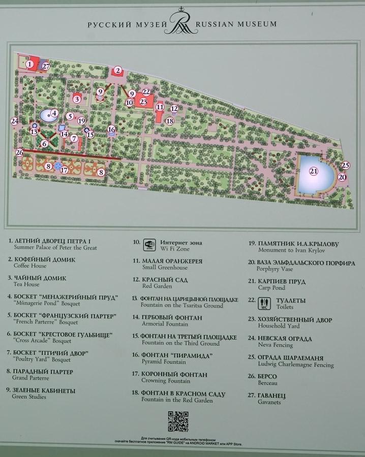 Описание летний сад схема